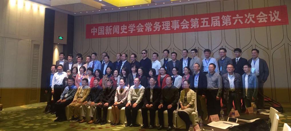中国新闻史学会批准设立计算传播学研究委员会